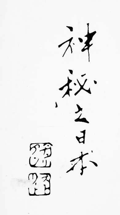 """calligraphy that translates as """"Mysterious Japan"""""""